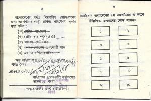 Auszug aus dem Führerschein in Banglldesh